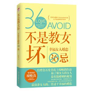 不是教女坏:幸福女人婚恋36忌(爱情和婚姻不是说说那样容易,也不是做做那样简单!)