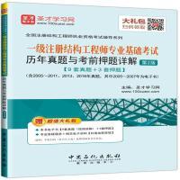 一级注册结构工程师专业基础考试历年真题与考前押题详解-第2版( 货号:751144457)