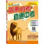 (2017春)轻巧夺冠直通书系:周测月考直通中考:八年级数学(下)·上海科技