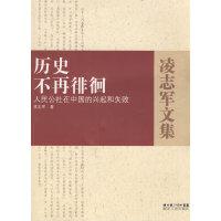 历史不再徘徊-人民公社在中国的兴起和失败