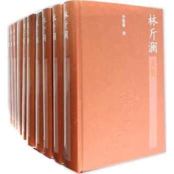 林斤澜文集(十卷) 林斤澜 9787020095346