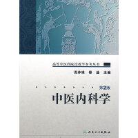 高等中医药院校教学参考丛书・中医内科学(二版)