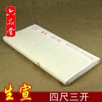 安徽泾县宣纸毛笔文房四宝四尺三开生宣古法净皮国画书法专用