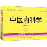中医内科学 高丽娜 9787537749589