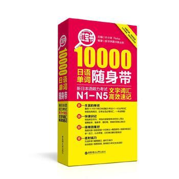 【正版】(2本)新日本语能力考试N1—N5【红宝书10000单词+蓝宝书1000文法句型】随身带 能力考N2N3N4二级单词语法