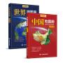 中国地图册+世界地图册(地形版,超值套装组合,尺幅山川·地理好读本,带你认知浩瀚世界)