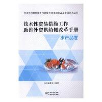 技术性贸易措施工作助推外贸供给侧改革手册:水产品卷