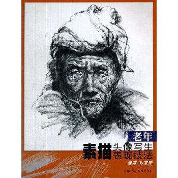 老年素描头像写生表现技法