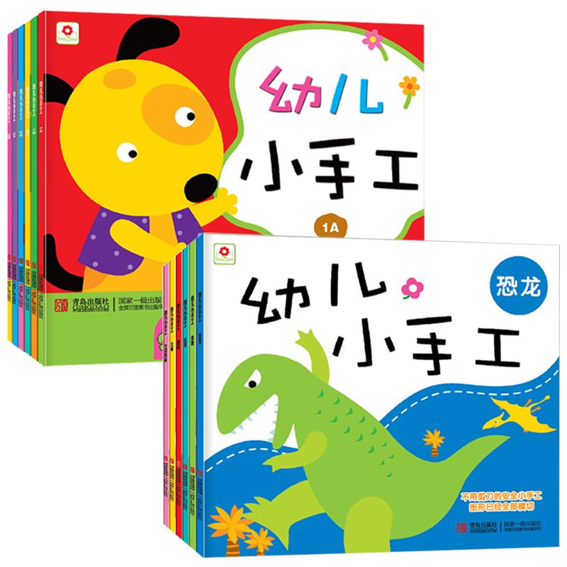 恐龙/幼儿手工 不用剪刀幼儿园图书儿童益智书籍2-3-4-5-6岁
