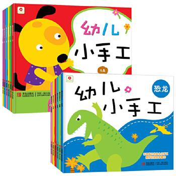正版包邮 小红花幼儿小手工书(全两辑12册) 恐龙/幼儿小手工 不用剪刀