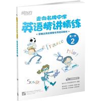 新东方 走向名牌中学:英语精讲精练 第一册 2