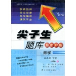 2017春尖子生题库系列--四年级数学下(人教版)(R版)