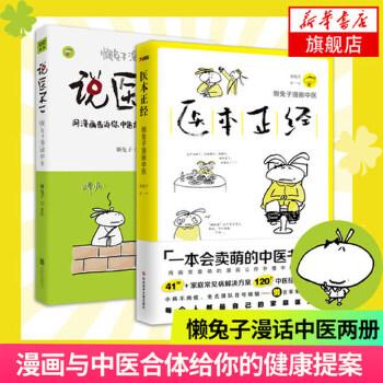 【包邮预售】说医不二 医本正经 套装全2册 懒兔子漫话中医