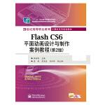Flash CS6平面动画设计与制作案例教程(第2版)