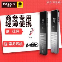 【国行现货】Sony 索尼 ICD-TX650便携式录音笔 便携迷你专业降噪 会议录音播放器 纤薄小巧 铝合金材质 一键录音 16G大容量
