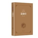 古典名著阅读无障碍本(典藏版):道德经