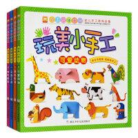 全套4册玩美小手工 儿童手工书籍3-5-6岁畅销书益智玩具 宝宝幼儿童贴纸书逻辑思维训练游戏3d立体拼图DIY立体剪折纸书 儿童早教书