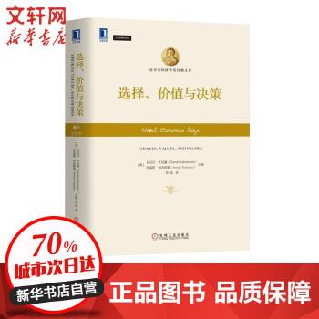 正版 选择、价值与决策丹尼尔2017年诺贝尔经济学奖获得者理查德塞勒论文行为决策理论基础知识商业管理