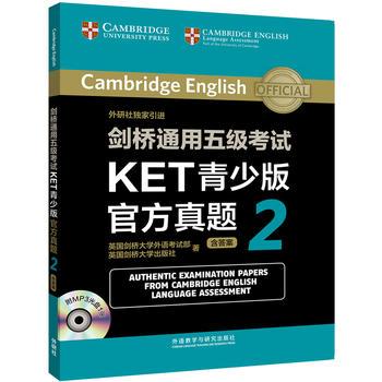 正版 剑桥通用五级考试KET青少版官方真题2含答案 英国剑桥大学外语考试