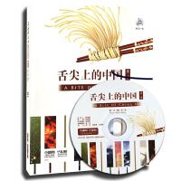 舌尖上的中国(2)原声钢琴曲 附CD一张