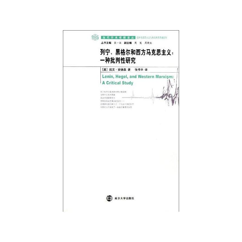 安德森 南京大学出版社