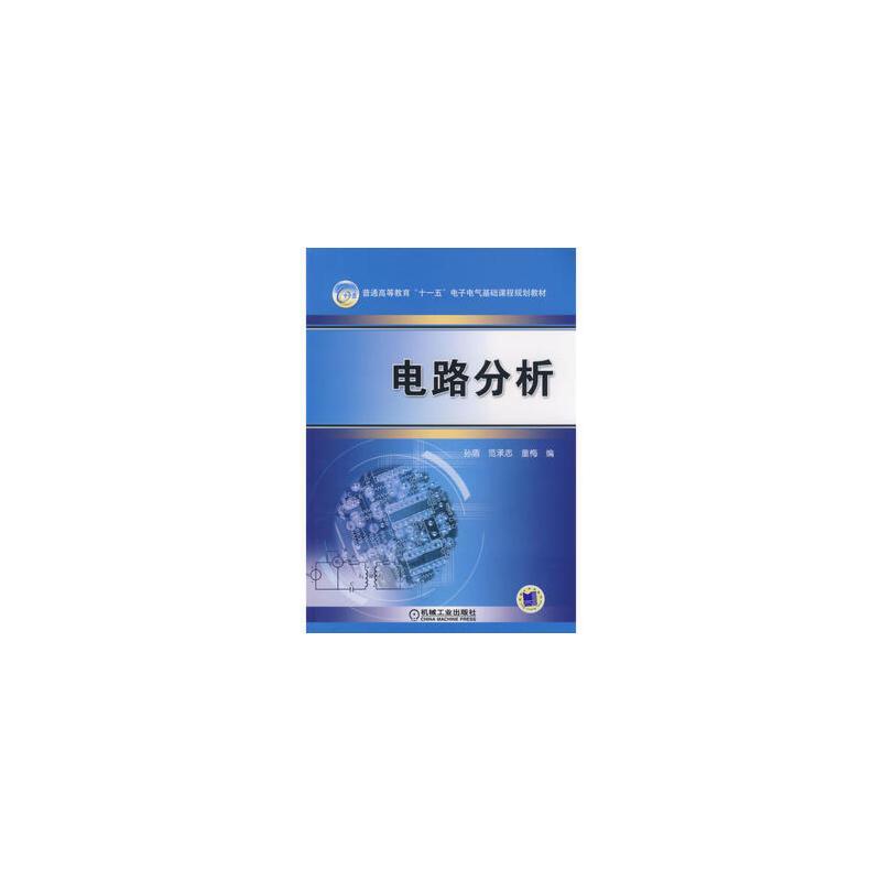 电路分析 孙盾,范承志,童梅 9787111263852 全新正版教育类图书
