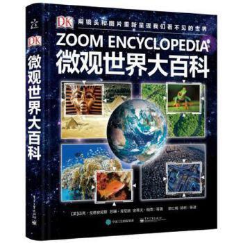 微观世界大百科
