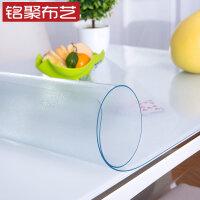 铭聚布艺 磨砂水晶板2 餐桌布软质玻璃PVC防水防油茶几桌布桌垫磨砂透明水晶板