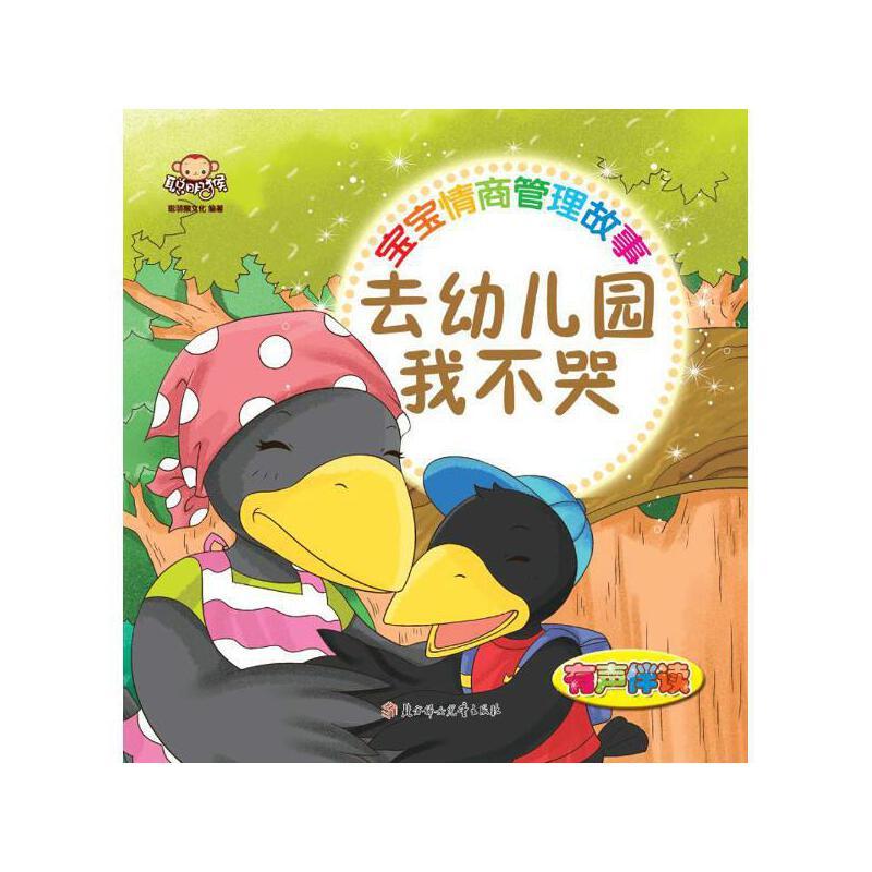 去幼儿园我不哭/宝宝情商管理故事 聪明猴文化
