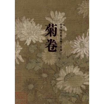 菊卷-中国历代精品梅兰竹菊