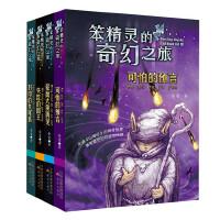 笨精灵的奇幻之旅(共4册)