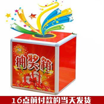 和日升(中号)大红喜庆豪礼 年会 抽奖箱 摸奖箱 精美结实 耐用,,包装
