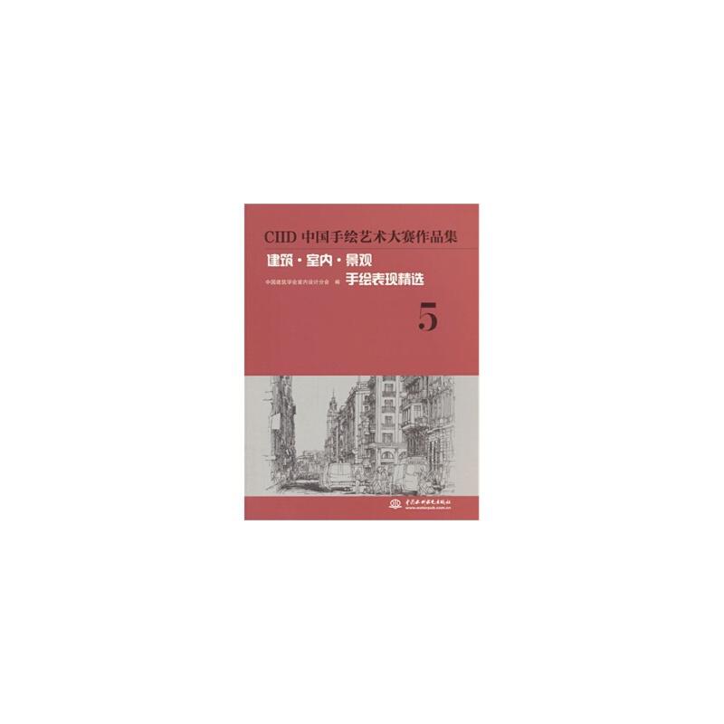 《ciid中国手绘艺术大赛作品集——建筑