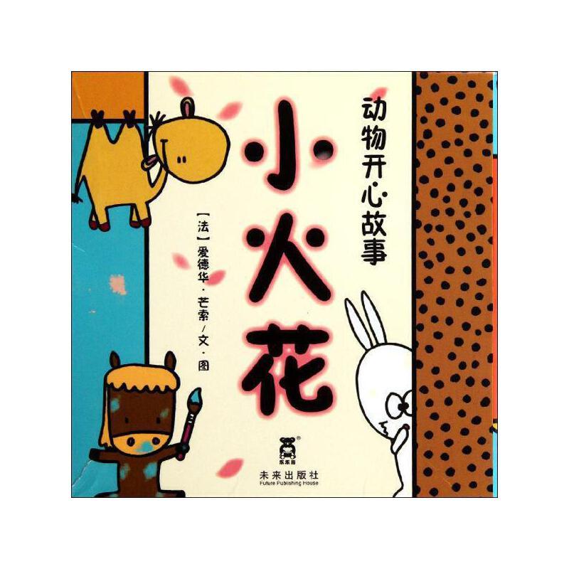 《小火花动物开心故事》荣信文化;荣信文化;(法)芒索