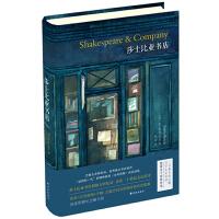 莎士比亚书店(创始人回忆札记,历述二十世纪文坛巨匠传奇。恺蒂女士熨帖译本,万字长文导读,300条专业注释,独家定制藏书票,爱书人的《圣经》)
