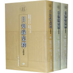 日知录集释(全三册)