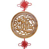 兴润阁 木雕福字桃木挂件挂饰中国结乔迁开业搬家礼品客厅装饰品