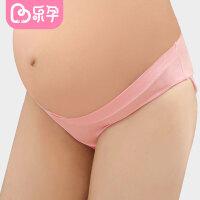 乐孕孕妇内裤竹纤维孕妇低腰内裤夏托腹U型无痕孕产妇内裤3条