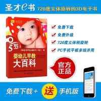 [圣才电子书]0-5岁婴幼儿早教大百科