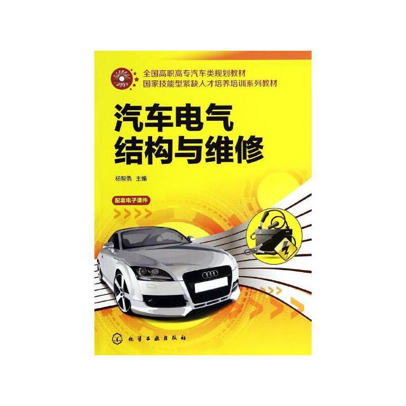 《汽车电气结构与维修》杨智勇