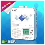 文曲星A10 MP3复读机 录音机 磁带机 支持转录 可插u盘 内存卡 插卡复读机 转录 复读 跟读 对比 录音等一系列功能全部齐全 做工精细 造型美观