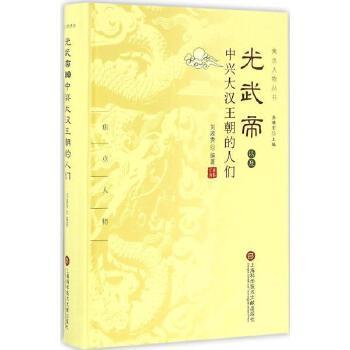 《光武帝 以及中兴大汉王朝的人们\/焦点人物丛