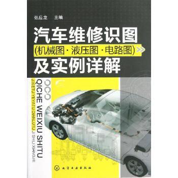 汽车维修识图 机械图液压图电路图>及实例详解 张应龙 正版书籍