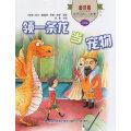 《最好看·世界经典少儿故事》领一条龙当宠物(美国篇)