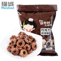 台湾进口 张君雅小妹妹 巧克力甜甜圈45克 进口特产零食品