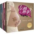 三步轻松顺利走完40周(套装全三册,汉竹 亲亲乐读系列) 《40周怀孕全程指导》《斯瑟蒂克40周胎教方案》《孕产期同步营养全书》