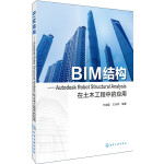BIM结构:Autodesk Robot Structural Analysis在土木工程中的应用