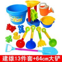 建雄 儿童沙滩玩具套装大号宝宝玩沙子挖沙漏铲子工具婴儿夏天季海边玩具