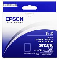 爱普生原装 EPSON S015016色带架 S010056色带芯 LQ-660K 670K+T 680K 680KPto针式打印机色带架 670K色带框