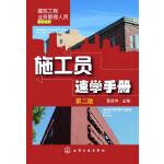 建筑工程业务管理人员速学丛书--施工员速学手册(第二版)